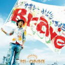 ナオトインティライミ / Brave 【CD Maxi】