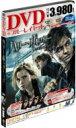 ハリー・ポッターと死の秘宝 PART1 DVD & ブルーレイ セット(3枚組) 【DVD】