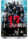 十三人の刺客 通常版 【DVD】