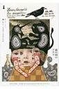 【送料無料】 鏡の国のアリス / ヤン シュヴァンクマイエル 【本】