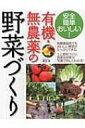 有機・無農薬の野菜づくり / 福田俊 【単行本】
