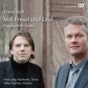 【送料無料】 Liszt リスト / Lieder: Mammel(T) Dumno(P) 輸入盤 【CD】