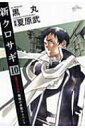 【送料無料】 新クロサギ 10 ビッグコミックス / 黒丸 【コミック】