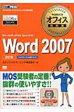 【送料無料】 Word2007 Microsoft Office Specialist マイクロソフトオフィス教科書 / エディフィストラーニング株式会社 【単行本】