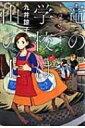 竜の学校は山の上 九井諒子作品集 / 九井諒子 【コミック】