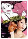 【送料無料】 臨死!! 江古田ちゃん DVD-BOX 【DVD】