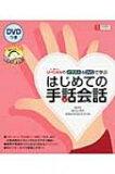 【】U-CAN的插图 amp; DVD学习的初次的手语会话/ 你can 【单行本】[【】 U-CANのイラスト & DVDで学ぶはじめての手話会話 / ユーキャン 【単行本】]