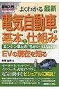 【送料無料】 図解入門よくわかる最新電気自動車の基本と仕組み エンジン車との「ちがい」はなにか HOW-NUAL VISUAL GUIDE BOOK / 御堀直嗣 【単行本】