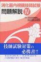 【送料無料】 消化器内視鏡技師試験問題解説 4 / 日本消化器内視鏡学会 【本】