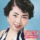 【送料無料】 野村雪子 / ゴールデン☆ベスト 野村雪子 【CD】