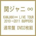 関ジャニ∞ カンジャニエイト / KANJANI∞ LIVE TOUR 2010→2011 8UPPERS 【DVD2枚組 通常盤】 【DVD】