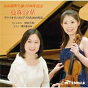 【送料無料】 山田耕筰 ヤマダコウサク / 曼珠沙華 Works For Violin & Piano: 印田千裕(Vn) 澤田まゆみ(P) 【CD】