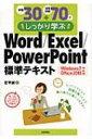 例題30+演習問題70でしっかり学ぶWord / Excel / PowerPoint標準テキスト Windows7 / Office 2010対応版 / 定平誠 【本】