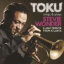 【送料無料】 Toku トクトクトク / TOKU sings & plays STEVIE WONDER 【CD】