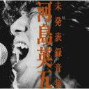 【送料無料】河島英五 / 河島英五未発表録音集 【CD】
