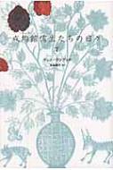 成均館儒生たちの日々 下 / チョン ウングォル 【本】