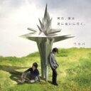 ワカバ / 明日 僕は君に会いに行く。 TVアニメ『世界一初恋』ED主題歌 【CD Maxi】