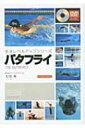 バタフライ 水泳レベルアップシリーズ / 太田伸 【単行本】