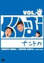 くりぃむしちゅー / くりぃむナントカ Vol.パー 【DVD】