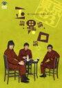 第11回東京03単独ライブ「正論、異論、口論。」 【DVD】