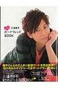 三浦翔平ときめきボーイフレンドBOOK TOKYO NEWS MOOK / 三浦翔平 【ムック】