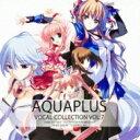 【送料無料】 AQUAPLUS VOCAL COLLECTION VOL.7 【SACD】