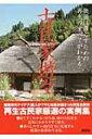 【送料無料】 古民家遊々 快適に暮らすための再生のすべてがわかる 【単行本】