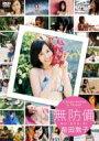 前田敦子 (AKB48) マエダアツコ / 無防備 【DVD】