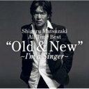 """【送料無料】 松崎しげる / Shigeru Matsuzaki All Time Best """"Old & New""""〜I'm a Singer〜 【CD】"""