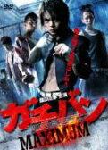 ガチバン MAXIMUM 【DVD】