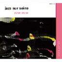 Artist Name: B - Barney Wilen バルネウィラン / Jazz Sur Seine 輸入盤 【CD】