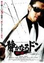 静かなるドン 新章 vol.1 【DVD】