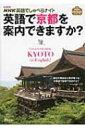 mini版 NHK英語でしゃべらナイト 英語で京都を案内できますか? アスコムmini bookシリーズ / 森谷尅久 【本】