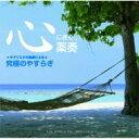 植地雅哉 ウエチマサヤ / サブリミナル効果による -究極のやすらぎ- 【CD】
