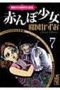 赤んぼ少女 講談社漫画文庫 / 楳図かずお ウメズカズオ 【文庫】