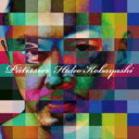 Artist Name: H - Hideo Kobayashi / Pattissier 【CD】
