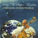 Artist Name: H - Henry Franklin / Soul Of The World 輸入盤 【CD】
