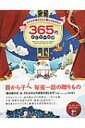 子どもが眠るまえに読んであげたい365のみじかいお話 / 田島信元 【本】