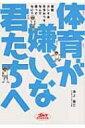 体育が嫌いな君たちへ / 池上信三 【本】