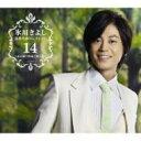 【送料無料】氷川きよし ヒカワキヨシ / 演歌名曲コレクション14 〜あの娘と野菊と渡し舟〜 (B) 【CD】
