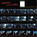 艺人名: Na行 - NORIKIYO ノリキヨ / メランコリック現代 【CD】
