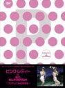 【送料無料】 Pink Lady ピンクレディー / ピンク レディー In 夜のヒットスタジオ: フジテレビ秘蔵映像集 【DVD】