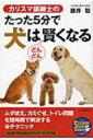 カリスマ訓練士のたった5分で犬はどんどん賢くなる SEISHUN SUPER BOOKS / 藤井聡(ドッグトレーナー) 【本】