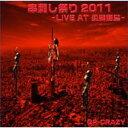 QP-CRAZY キューピークレイジー / 串刺し祭り2011 -LIVE AT 尖閣諸島- 【CD】