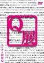 ユリオカ超特Q90分ノンストップ漫談単独ライブ