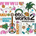 MONGOL800 モンゴルハッピャク / etc. works2 【CD】