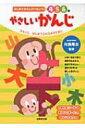 やさしいかんじ はじめてのえんぴつちょう4・5・6歳 / 川島隆太 【本】