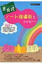 京女式ノート指導術 2 教育技術MOOK / 京都女子大学附属小学校 【ムック】