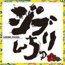 艺人名: Ta行 - DJ SASA with THE ISLANDERS / ジブリんちゅ 【CD】