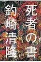死者の書 / 釣崎清隆 【単行本】